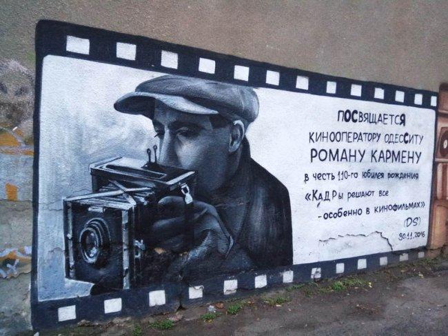 Уличное искусство в Одессе