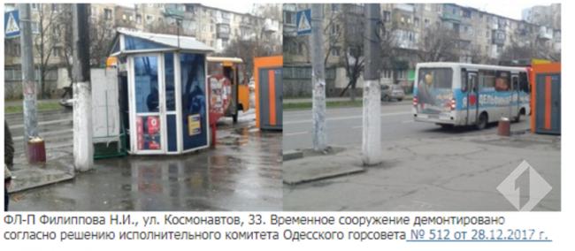 Борьба с незаконной торговлей в Одессе продолжается